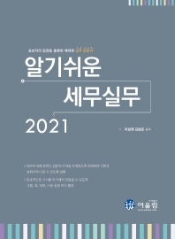 2021 알기쉬운 세무실무