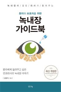 녹내장에 걸린 의사가 들려주는 환자와 보호자를 위한 녹내장 가이드북