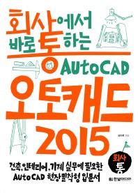 회사통 회사에서 바로 통하는 오토캐드 Auto CAD 2015