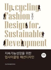 지속가능성장을 위한 업사이클링 패션디자인