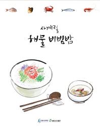 사계절 해물 비빔밥