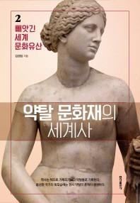 약탈 문화재의 세계사. 2: 빼앗긴 세계문화유산