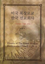 미국 북장로교 한국 선교회사. 1