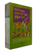 고대 어린이들의 생활과 역사