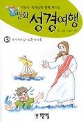 만화 성경여행 3