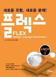 FLEX 스페인어. 2