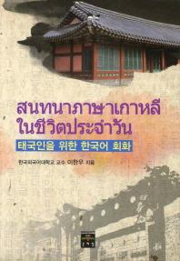 태국인을 위한 한국어 회화