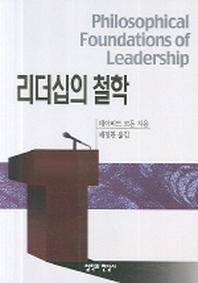 리더십의 철학