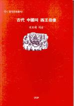 고대 중국의 서왕모상