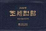 조세편람(개정시행규칙수록)(2009)