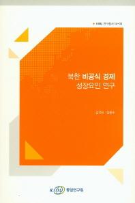 북한 비공식 경제 성장요인 연구
