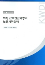 여성 근로빈곤계층과 노동시장정책