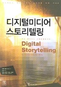 디지털미디어 스토리텔링