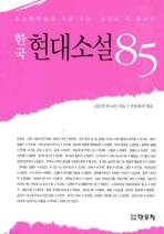 중고등학생을 위한 수능 내신에 꼭 필요한 한국 현대소설 85
