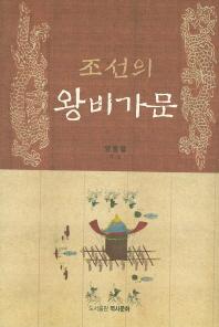 조선의 왕비가문