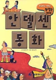 안델센 동화(초등학교 저학년 책읽는 아이)