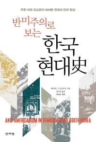 반미주의로 보는 한국 현대사