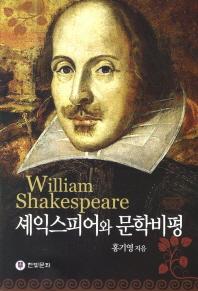 셰익스피어와 문학비평