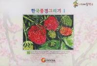 한국풍경그리기. 1