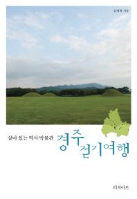 살아 있는 역사 박물관 경주 걷기여행