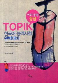 한국어능력시험 완벽대비 어휘 문법 중급   A Perfect Preparation for TOPIK Vocabulary & Grammar Interm