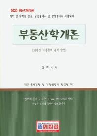 부동산학개론(2020)