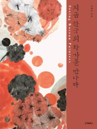 지금 한국의 화가를 만나다
