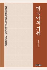 한국어의 기원