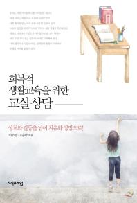 회복적 생활교육을 위한 교실 상담