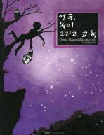 연극 놀이 그리고 교육. Vol 3