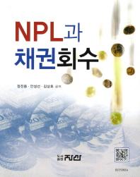 NPL과 채권회수