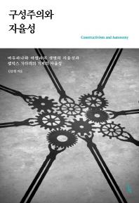 구성주의와 자율성