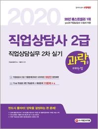 직업상담실무 실기(직업상담사 2급 2차)(2020)