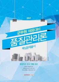 품질관리론 핵심문제풀이(군무원채용대비)(2017)