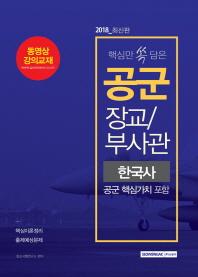 공군 장교/부사관 한국사(공군 핵심가치 포함)(2018)