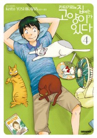 카타기리네 집에는 고양이가 있다. 4