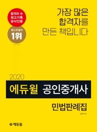 에듀윌 공인중개사 민법판례집(2020)