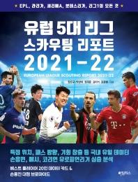 유럽 5대 리그 스카우팅 리포트 2021-22