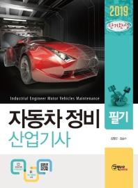 단기완성 자동차정비산업기사 필기(2019)