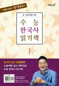 큰별쌤 최태성의 별별 한국사 중고등학생을 위한 수능 한국사 읽기책