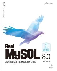 Real MySQL 8.0 (2권)