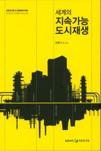 세계의 지속가능 도시재생