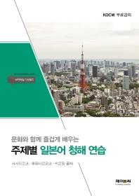 문화와 함께 즐겁게 배우는 주제별 일본어 청해 연습