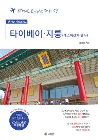 타이베이ㆍ지룽: 예스허진지ㆍ톈무(가이드 영상 무료제공)
