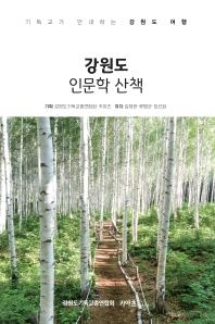 강원도 인문학 산책