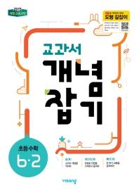 교과서 개념 잡기 수학 6-2(2021)