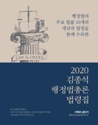 커넥츠 공단기 김종석 행정법총론 법령집(2020)