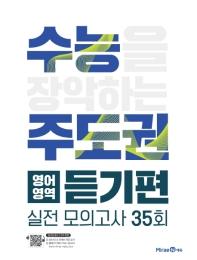 수능 주도권 고등 영어영역 듣기편 실전모의고사 35회(2021)
