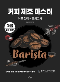 커피 제조 마스터