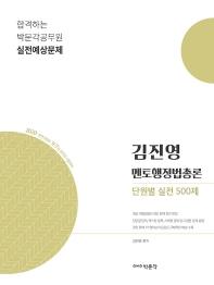 김진영 멘토행정법총론 단원별 실전 500제(2020)